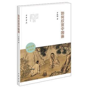 如何欣赏中国画❤ 罗淑敏 中华书局9787101123234✔正版全新图书籍Book❤