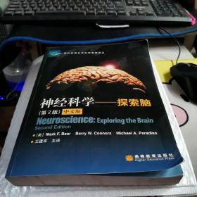神经科学:探索脑 第2版 中文版