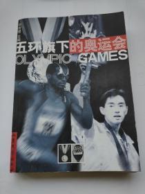 五环旗下的奥运会