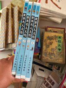 世界名人大传(彩图版)(1.2.3.4 、全4册精装)【正版现货】
