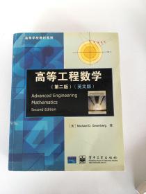 高等学校教材系列:高等工程数学(第2版)(英文版)