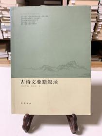 古诗文要籍叙录(首版一印)