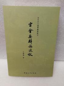 宋会要辑稿考校(百年河大国学旧著新刊)