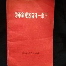 《为革命艰苦奋斗一辈子》插图本 王进喜著 黑龙江人民出版社 馆藏 品佳.书品如图