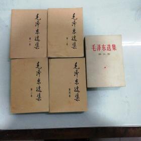 毛泽东选集1—5(全五卷)