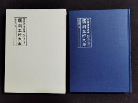 广开土好太王  16开(全一册)