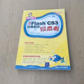 中文版Flash CS3动画制作傻瓜书(超值双色版)