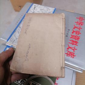 绘图封神演义封面 就像封神演义,中华民国二年上海文华书局印行 八卷合订到一起了