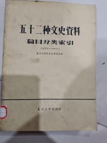 五十二种文史资料篇目分类索引(创刊号-1981)