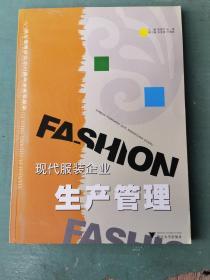 现代服装企业生产管理/现代服装设计与工程专业系列教材