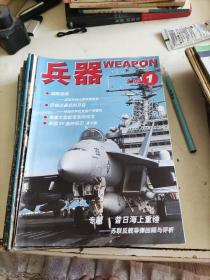 知识2003年(1-12期)