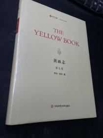 Literature系列:黄面志(第7卷)