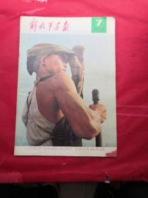解放军画报 1982(1,7,12)