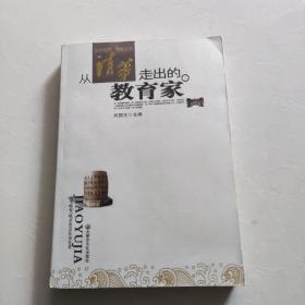 名家视界书库丛书-从清华走出的教育家     一版一印