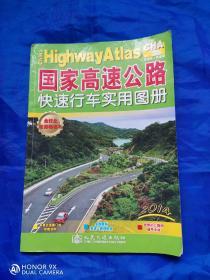 国家高速公路快速行车实用地图册