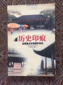 历史印痕(全国重点文物保护单位上海篇)