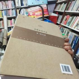 浙江通志·第109卷:乡镇企业专志(有碟片)