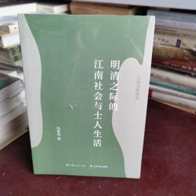 明清之际的江南社会与士人生活