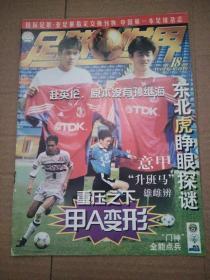 足球世界 1998年第18期