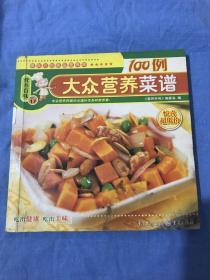 营养百味:大众营养菜谱100例