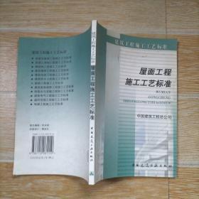 屋面工程施工工艺标准(ZJQ00-SG-007-2003)