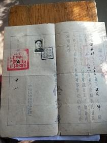 54年徐州市第四中学毕业证+同济大学学生登记表**