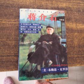蒋介石  全译本