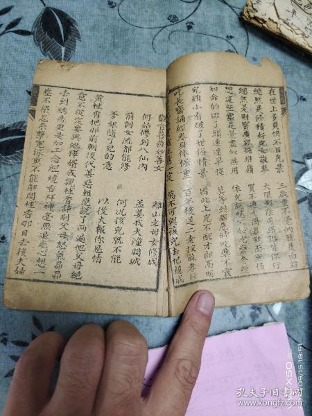 黄氏宝卷一缺页