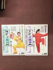 陈氏太极剑精选+九式太极拳精选【DVD】