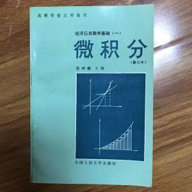 (品相好)经济应用数学基础(一):微积分(修订本)
