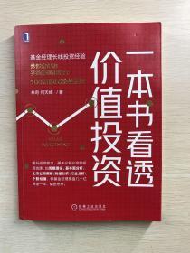 一本书看透价值投资(作者 林奇、何天峰签名)正版现货、内页干净