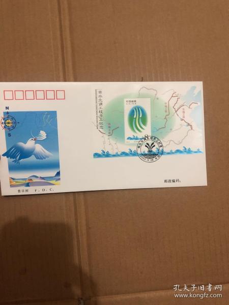 【南水北调工程开工纪念】纪念邮票首日封一枚