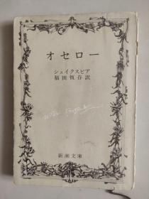 オセロー  (奥赛罗 莎士比亚名作 日文原版 日文原版 昭和26年发行 )
