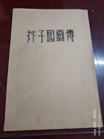 《芥子园画传》(纂辑历代各家论画、纂辑各家传神秘诀、写真秘诀)全一册16开本