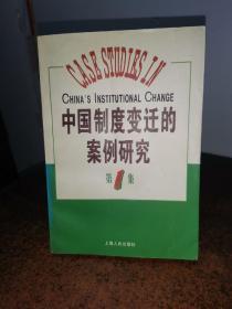 中国制度变迁的案例研究(第一集)