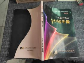 韩国人体摄影年鉴 2012【内铜版彩印】