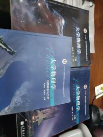 大学物理学(上下册 第二版)+习题解答与分析(三本合售)