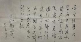 史学专家殷叙彝为清华大学历史系复建题词(保真)