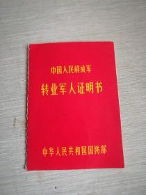 中国人民解放军转业军人证明书