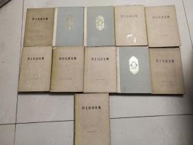 莎士比亚全集1—11册全套精装本(第一本,第十本两本平装配本)内页无划线缺页迹象