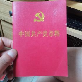 中国共产党章程     64开开红色,2012年印,封面写了8