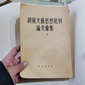胡风文艺思想批判论文汇集(三)1955
