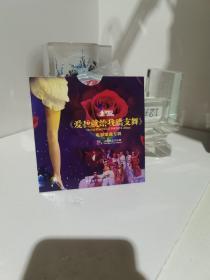 《爱我就给我跳支舞》电影歌曲专辑CD