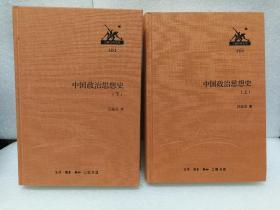 三联经典文库第二辑 中国政治思想史(上下册)9787108046161