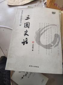隐藏的大家:三国史话