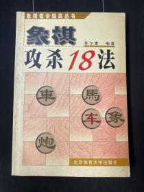 象棋初学提高丛书:象棋攻杀18法