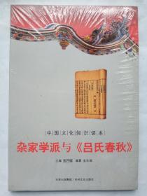 中国文化知识读本:杂家学派与《吕氏春秋》