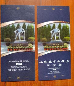 上海 孙中山故居纪念馆 导览图 (中英文版)