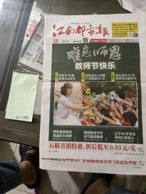 江南都市报2018.9.10