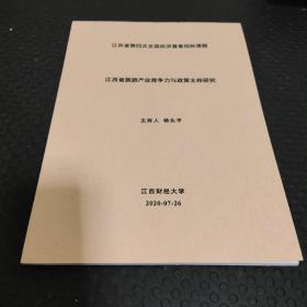 江西省第四次全国经济普查招标课题 江西省旅游产业竞争力与政策支持研究